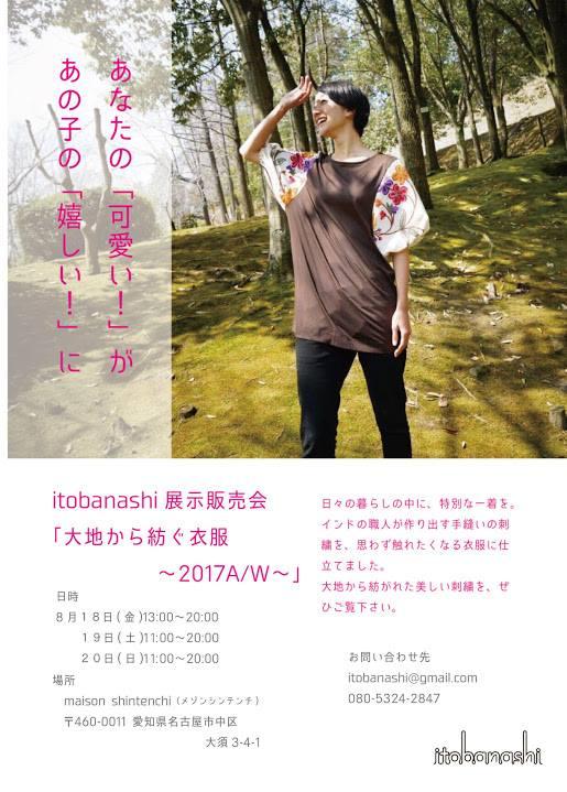 itobanashi-画像