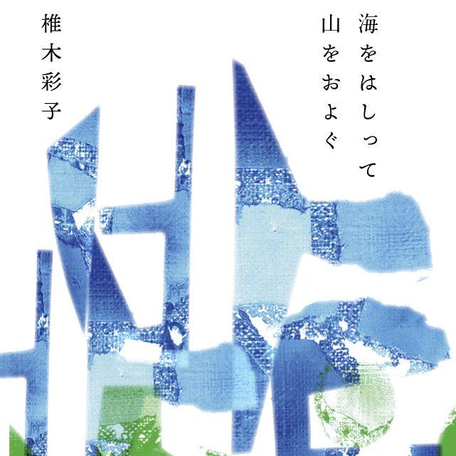 shiiki_umiyama2